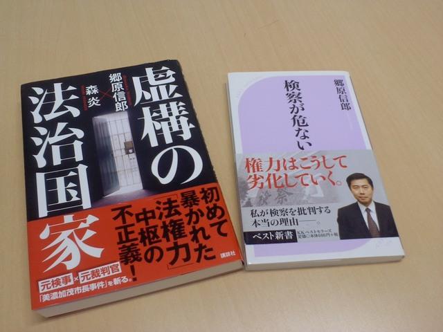 Gohara-book2.jpg
